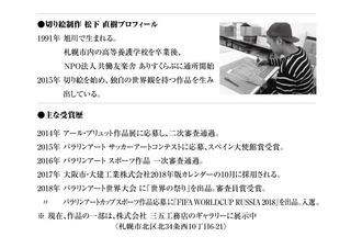 ブログカレンダー作家プロフィール.jpg