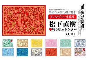 ブログカレンダー宣伝用01.jpg